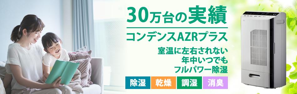 コンデンス除湿機AZ DBX-AZRプラス